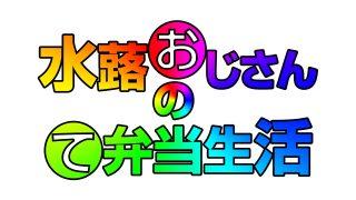 チャンネル新設!水蕗おじさんの手弁当生活のチャンネル紹介
