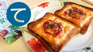 動画「休日のお昼のいつものピザトースト」