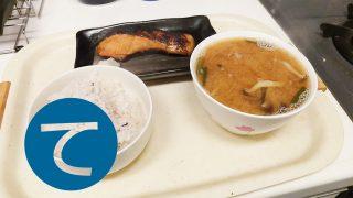 動画「鮭の照焼定食」