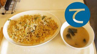 動画「玄米チャーハンと牡蠣のお味噌汁」
