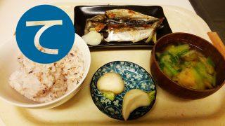 動画「夕飯は焼き魚定食」