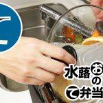 動画「雑談いっぱいブォーンな皿洗い」