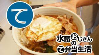 動画「マルちゃんの醤油ラーメンを作って食べる」