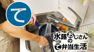 動画「食事のあとの皿洗いではバキューンに行きたくなる」