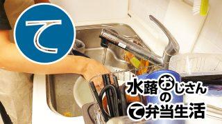 動画「運動オフの日の皿洗い」