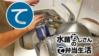 動画「失業中のおじさんが抱負を語りながら皿洗い」
