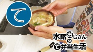 動画「お弁当の常備菜にお味噌汁をつけて即席の定食」