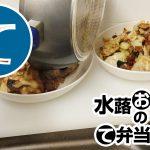 動画「休日1日かけて平日のお弁当準備」