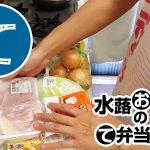 動画「一週間分の自家製冷食おかずを準備」