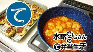 動画「1週間分の自家製お弁当冷食のメインはカキフライ」
