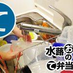 動画「金曜の夜にひたすら溜めすぎた皿洗い」