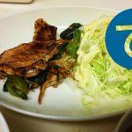 動画「おつかれさん!夕食は豚の味噌焼き定食」