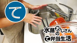動画「少しは涼しい夕方に皿洗い」