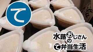 動画「玄米おにぎりの仕込み」