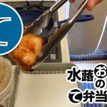 動画「お弁当用の常備菜!からあげとハンバーグと蒸し鶏」