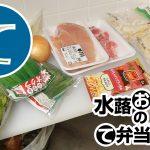 動画「お弁当常備菜を一気に四種まとめて作る」