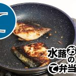 水蕗おじさんの1週間分のお弁当用冷食作り(2018/12/15)