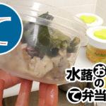 動画「水蕗おじさんの1週間分のお弁当用冷食作り」