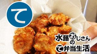 動画「水蕗おじさんの1週間分のお弁当用冷食作」