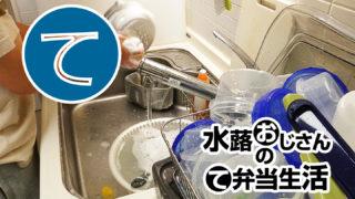 動画「平日のたんまり皿洗いという名のライフイベント報告」