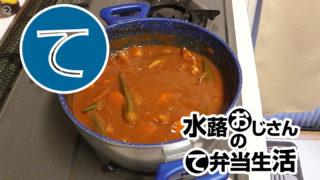 動画「常備菜作っていたけれど作りたてのカレーが美味しかった」