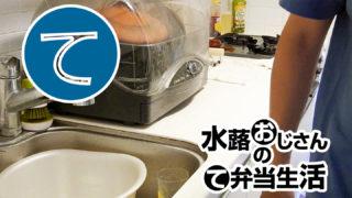 動画「サラリーマンおじさんの平日の昼間の皿洗い」