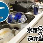 動画「寝込んだ後の大変な皿洗い」