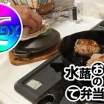 動画「スキレットで冷凍したハンバーグを焼く」