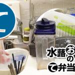 動画「土鍋やタッパーや皿を洗う」