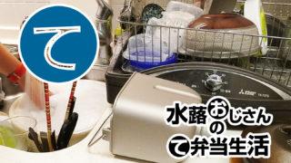 動画「ホームベーカリーとかスキレットとか洗い物」