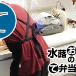 動画「皿洗いをする背中でナニゴトかを語る」