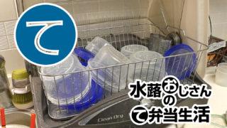 動画「癒やしのまったり皿洗い」