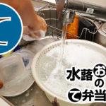 動画「黙々と皿洗い」