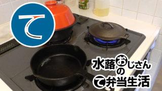 動画「皿洗いおじさんの朝は遅い」