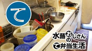 動画「よく考えたら一週間分の皿洗い」