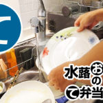 動画「ひたすら食器を洗う」