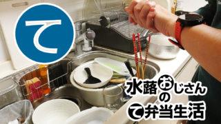 動画「ダウンしちゃった日の皿洗い」