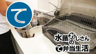 動画「生存報告のお皿洗い」