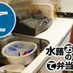 動画「朝の皿洗い」