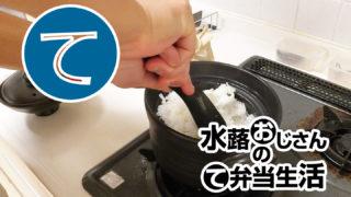 動画「【備忘録】タイ米を土鍋で炊く」