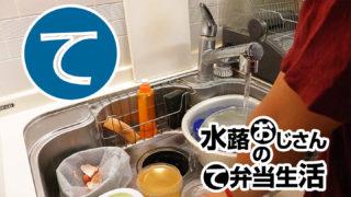 動画「おつかれおじさんのデイリー皿洗い」