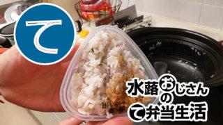 動画「水蕗おじさんの1週間分のお弁当冷食作り」
