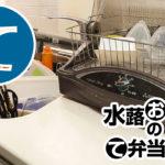 動画「夜パスタおじさんのデイリー皿洗い」