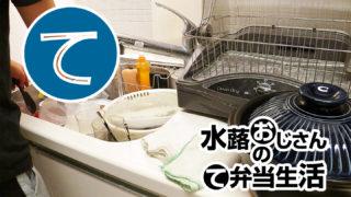 動画「ハーフマラソンシャリバテおじさんのデイリー皿洗い」
