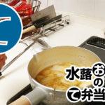 動画「お弁当の準備してデイリー皿洗い」