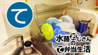動画「宅飲みおじさんの皿洗い反省会」