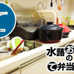 動画「呑兵衛おじさんのデイリー皿洗い」