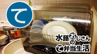 動画「帰宅ランおじさんのデイリー皿洗い」