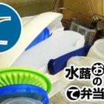 動画「デイリー皿洗い」
