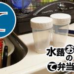動画「デイリー皿洗いおじさん」